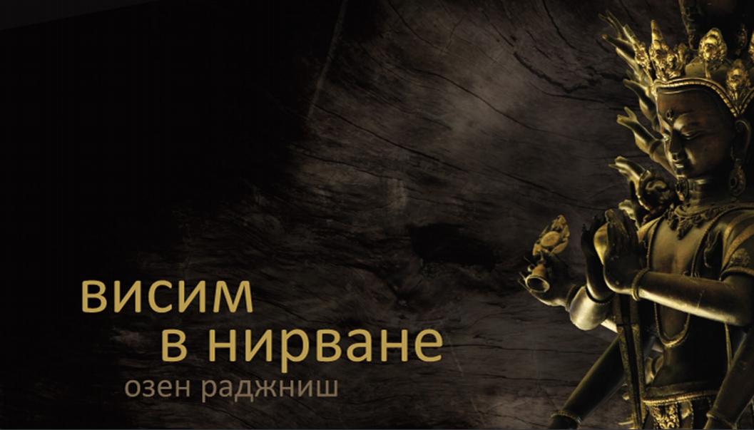 Höher In Nirvana Russische Ebook Ozen Radzhnish Ozenrajneesh