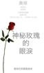 mystic-rose-chinese
