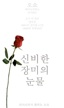 mystic-rose-korean