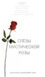 mystic-rose-russian