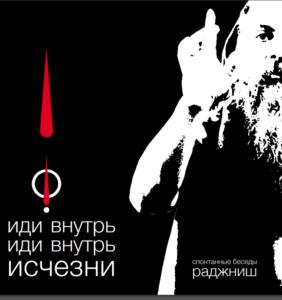 иди внутрь иди внутрь ИСЧЕЗНИ - тур по россии является одной из 6 книг мистика OZEN rajneesh, основанной на записях его спонтанных бесед во время группы МИСТИЧЕСКАЯ РОЗА по всему миру. ОЗЕН раджниш говорит о внутренней тишине и о том, как достичь ее посредством тотальности в танцах, музыке, медитации и творчестве. в непосредственной и современной манере его разговоры выражают красоту и радость невинности от нахождения в единстве с природой во внутреннем путешествии и отвечают на вопросы ищущих, предлагая мудрость и глубокое понимание с помощью простых методов медитации, ведущих к осознанности ОЗЕН родился в индии, вырос в калькутте и бомбее, учился в гималаях, где был вдохновлен природой и искусством гималайских гор в раннем возрасте 18 лет он стал учеником и преданным последователем ОШО и продолжает свою работу по сей день. также он развил свои художественные навыки в качестве признанного дизайнера в англии, сша и гонконге, в мире моды, ювелирных изделий, часов, а затем в архитектуре и дизайне интерьера. после его опыта просветления в 26 он отправился в гималаи и провел там 12 лет в молчании, расширяясь во внутренней мудрости и пробуждении как мастер тай-чи и дзадзэн, он создал свое собственное современное направление активной випассаны и сидение в дзэн а сегодняшний день ОЗЕН раджниш проживает на территории своего ашрама-курорта в мексике, развивая подобные сообщества по всему миру, как материализацию своего видения для нового человека. его книги, считаются драгоценностями сегодняшней духовности для тех, кто движется к внутреннему путешествию.